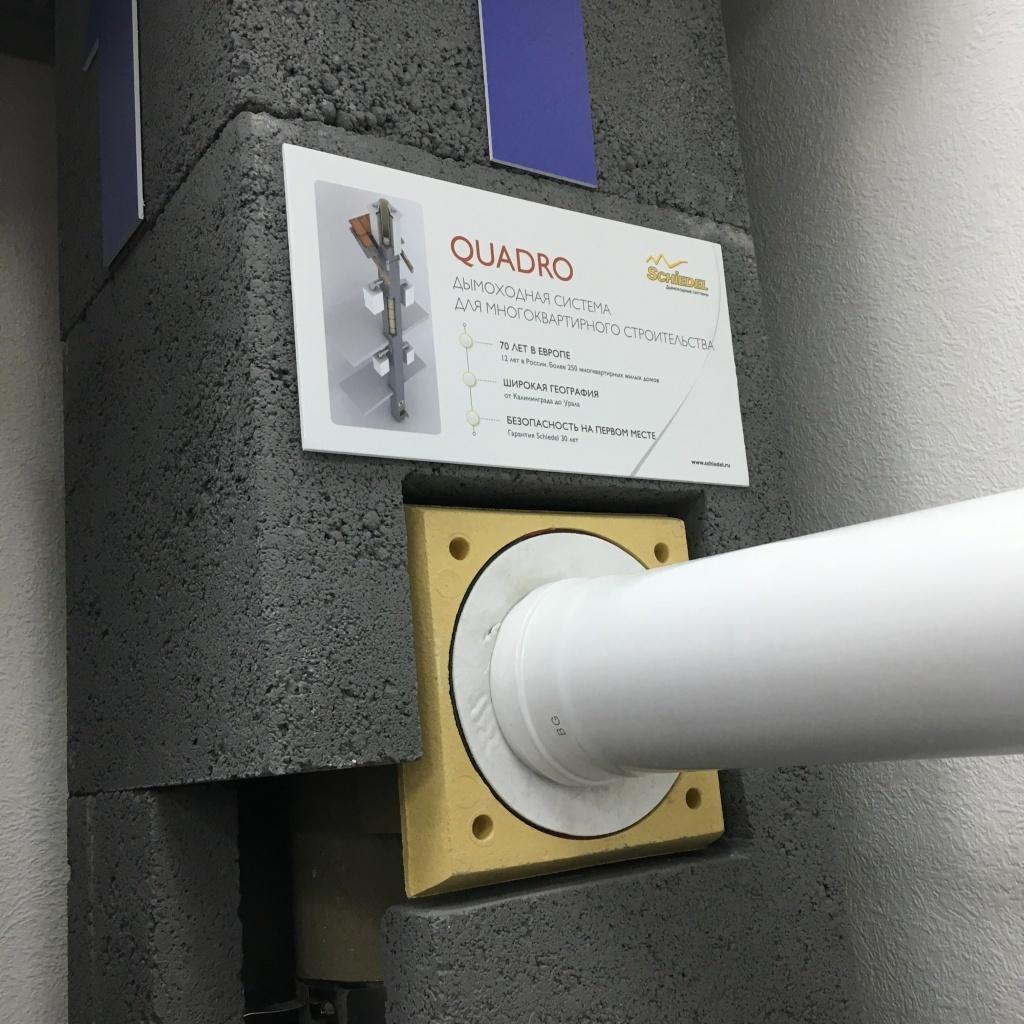 Керамический дымоход Schiedel QUADRO