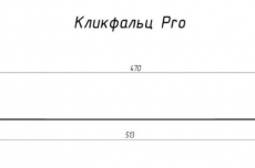 Кликфальц Pro 0,7 Zn