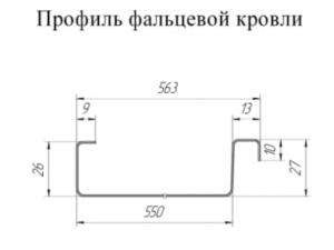 Кликфальц Line 0,45 Safari с пленкой