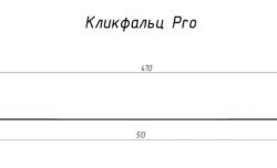 Кликфальц Pro Line 0,7 Zn