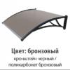 Козырек STOPrain (бронзовый) 1500х93х28 см