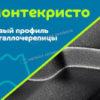Металлочерепица МП Монтекристо-M