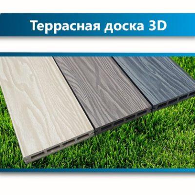 Террасная доска Террапол СМАРТ 3D пустотелая с пазом 4000 или 3000х130х22 мм
