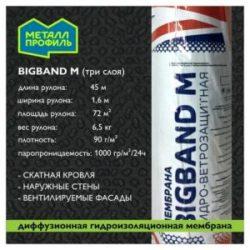 Супердиффузионная мембрана МеталлПрофиль BIGBAND M