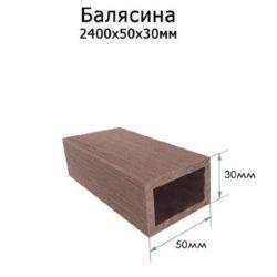 Ограждение ТЕРРАПОЛ Балясина 50