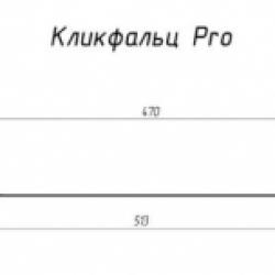 Кликфальц Pro Line 0,55 Zn