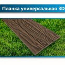 Планка универсальная 3D Террапол