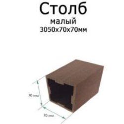 Ограждение ТЕРРАПОЛ Столб малый 70