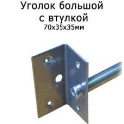 Ограждение ТЕРРАПОЛ Уголок металлический с втулкой