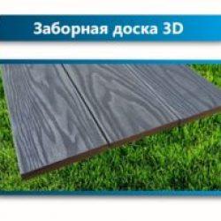Заборная доска 3D Полнотелая 100 мм Террапол